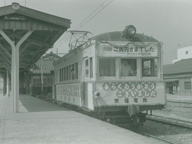 「長らくありがとうございました」のメッセージを掲げる京福電鉄丸岡線の電車
