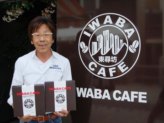 「岩場カフェ チョコクランチ」を手にする海道さん