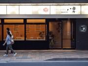 福井駅西に定食店「八葉」 「ミスド」県内1号店跡に出店、夜は地酒も