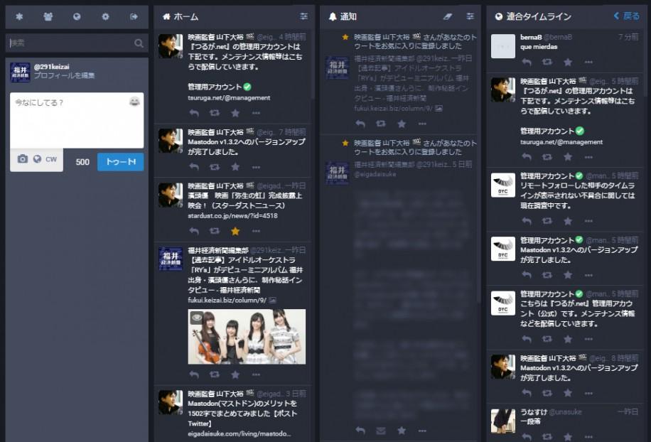 同サイトの画面。「福経」編集部は、アカウント名「291keizai」で敦賀関連情報を投稿する