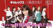 乃木坂46出演映画に福井発ジャージー 公開記念しプレゼント企画も