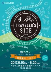 福井・勝山駅で「駅カフェ」イベント 電車で旅する楽しさ、広く呼び掛け