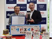 鯖江市、フルタ製菓と包括連携協定 「眼鏡チョコ」縁に実現、限定商品販売も