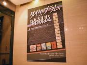 福井で「ダイヤグラムと時刻表」展 国内外の時刻表など300点展示