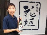 福井・大野の地酒「花垣」が限定企画 「テロワール」テーマにセット商品
