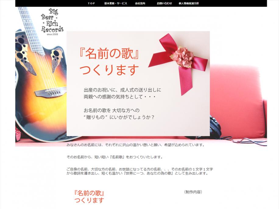 同サービスのホームページ