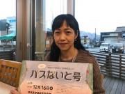 福井・池田発ツアー「バスないと号」 「公共交通の利便性感じるきっかけに」