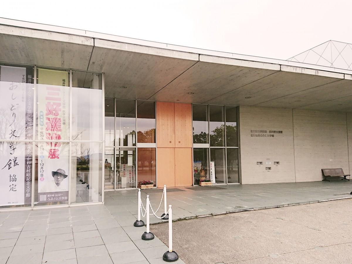 建築家・槇文彦さんが手掛けた同館。県文書館、県ふるさと文学館も併設