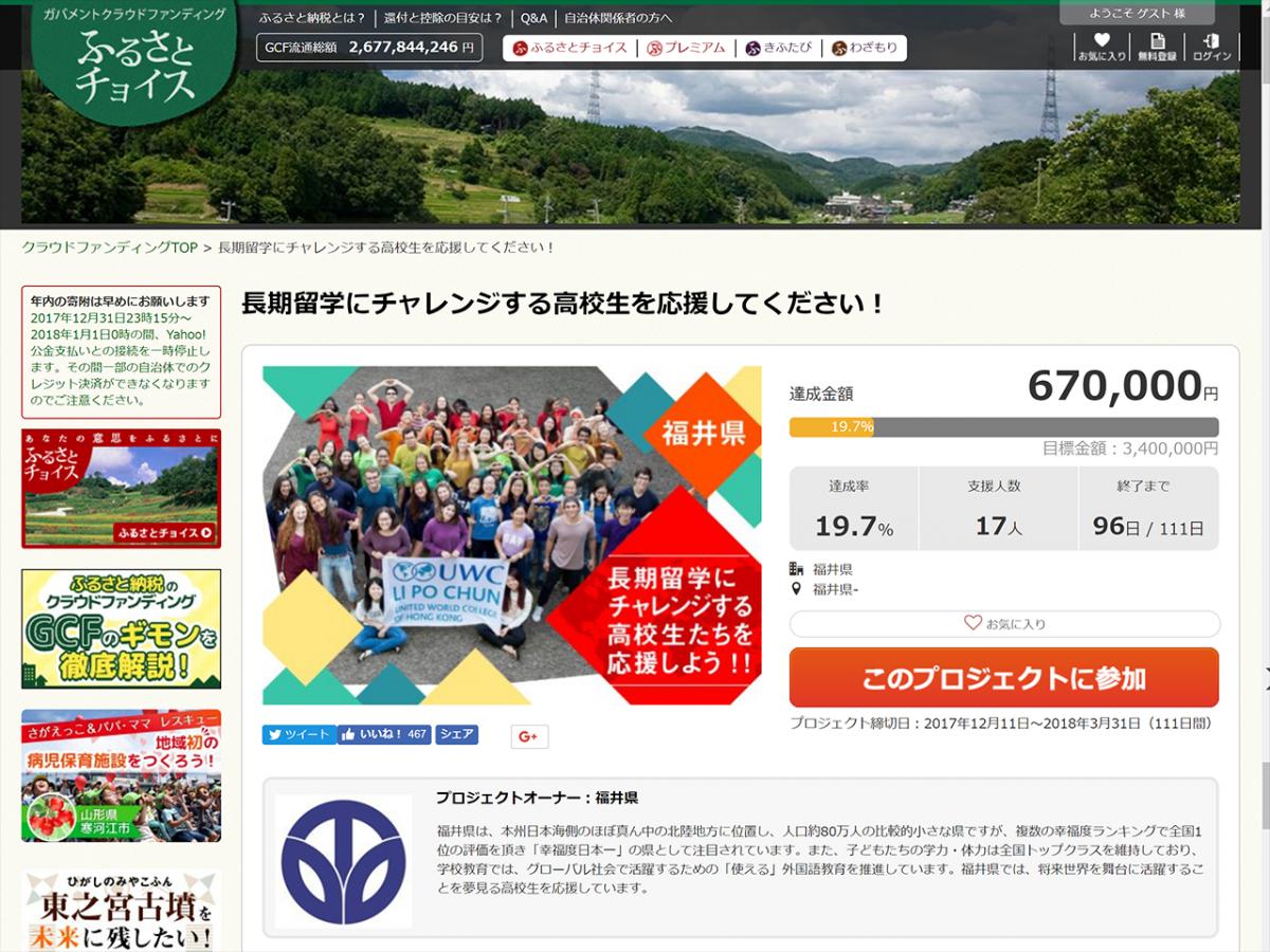 プロジェクトは12月11日スタート。現在、67万円が寄せられている