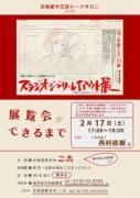 福井でトーク「展覧会ができるまで」 「ジブリ・レイアウト展」エピソード披露