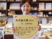 福井の図書館で「みそ屋大賞」発表イベント 本屋大賞候補10作品の魅力共有