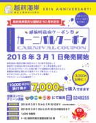 福井・越前町観光連盟が「カーニバルクーポン」販売へ 宿泊料など割り引き