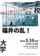 福井駅西で「福井の乱」 屋根付き広場会場に、高校大学対抗運動会など展開