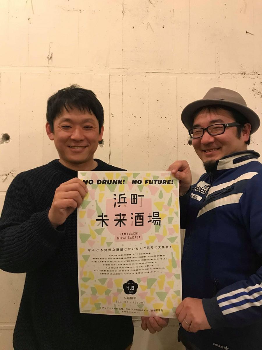 実行委員の高村さん(左)、林さん(右)