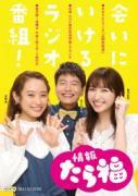 NHK福井局「情報たら福」が刷新 MCに高橋愛さん、鹿沼憂妃さん