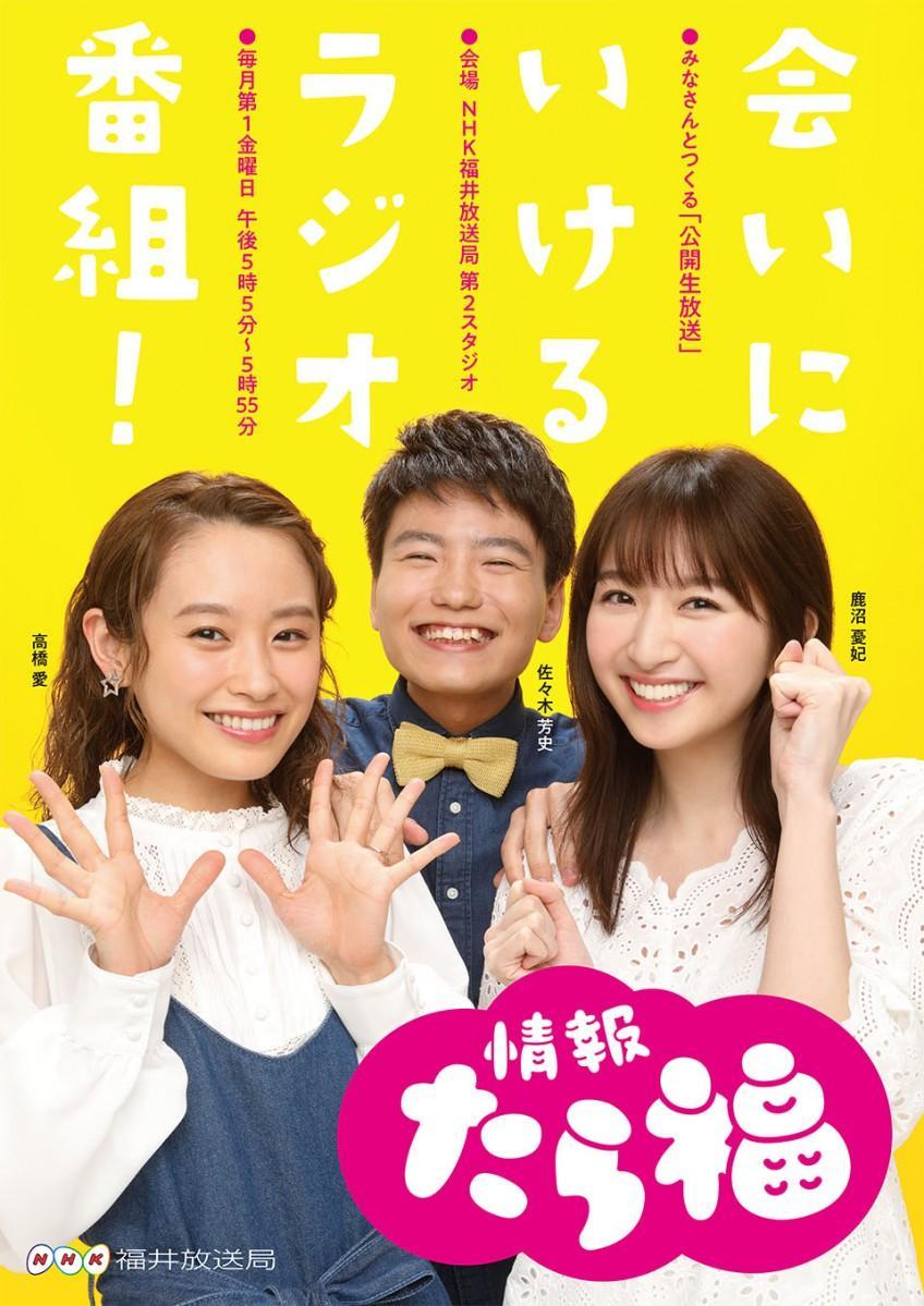 高橋さん(左)、佐々木アナ(中央)、鹿沼さん(右)