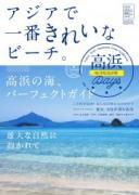 福井・高浜をテーマにムック「高浜Days」 「ブルーフラッグ」認証ビーチなど紹介