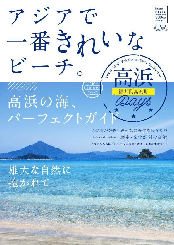「高浜Days」の表紙