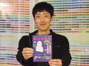 「第12回福井映画祭」開催へ アニメなど3部門、自主製作映画応募呼び掛け