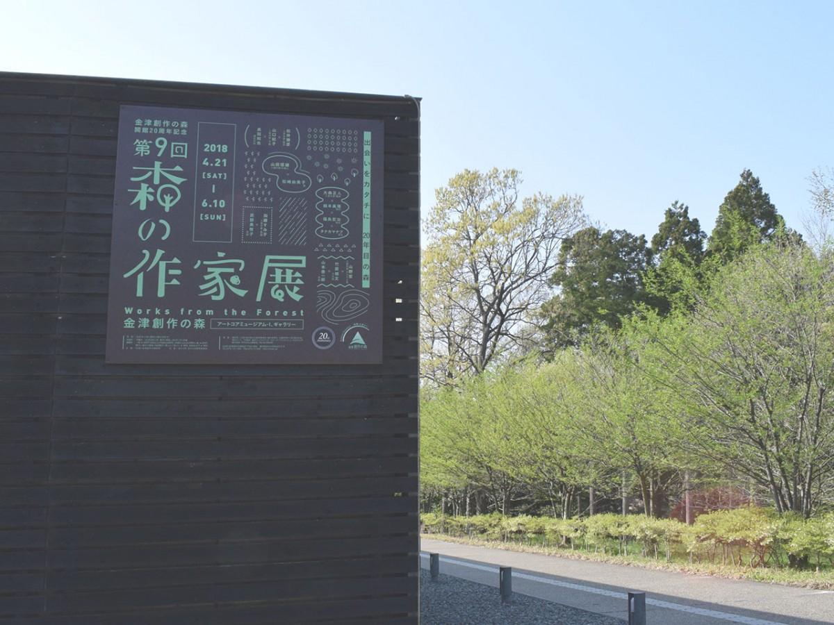 「森の作家展」の看板が掲げられた同施設