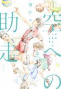 福井で壁井ユカコさん講演会開催へ 福井が舞台のスポーツ小説、制作秘話披露
