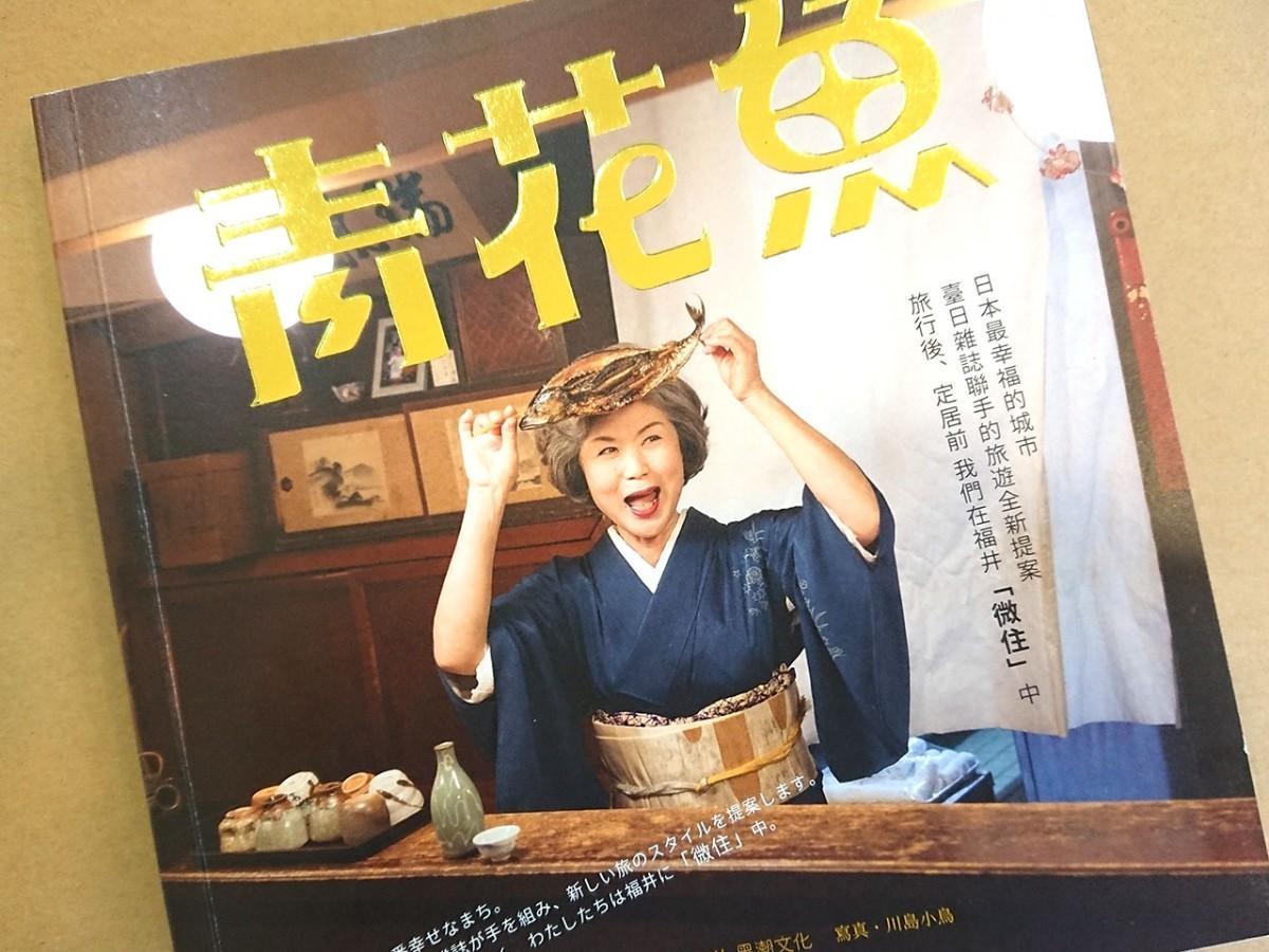 「青花魚」の表紙。料理茶屋「魚志楼」(坂井市三国町)で撮影した