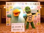 福井県内のJR線にICカード切符「ICOCA」導入へ スマホアプリでの乗降も可能に