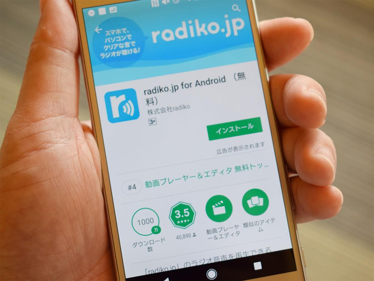 「radiko.jp」アプリは、「App Store」「Google Play」などから入手できる