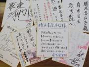 同店に届いた応援の声。本屋大賞受賞作「羊と鋼の森」の著者・宮下奈都さん(福井市在住)のサインも