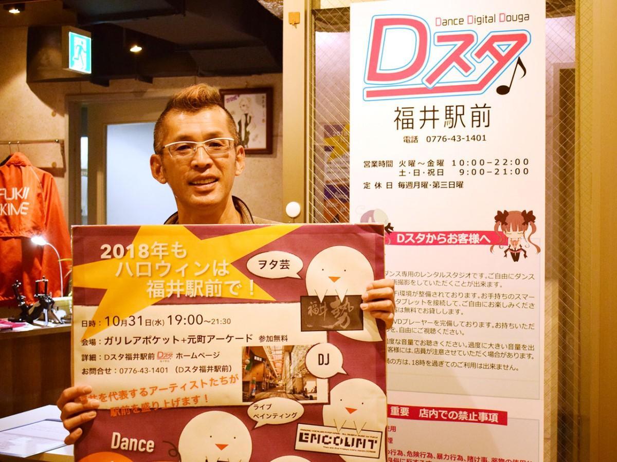 呼び掛け人の福島さん。「イベント開催の原動力は地元愛。店を始めてからどんどん福井が好きになってきた」と話す