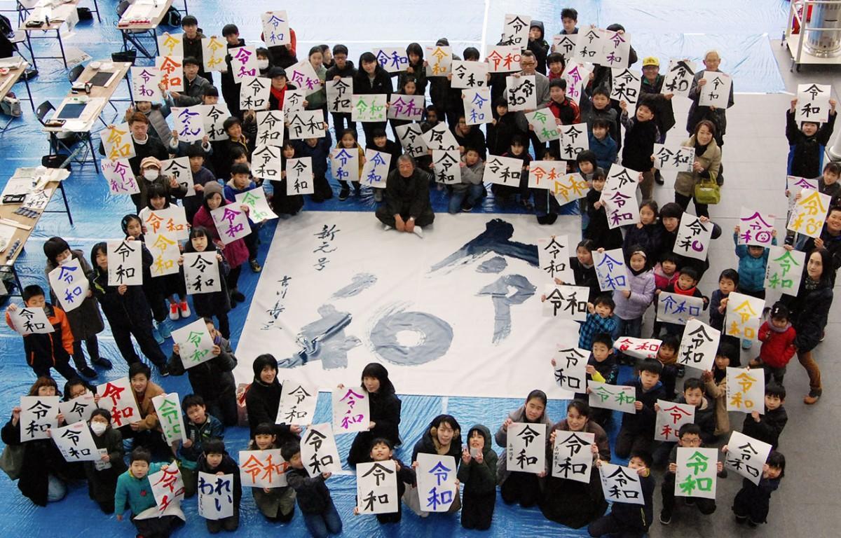 吉川さんの作品を囲み、自身の「令和」を掲げる参加者たち
