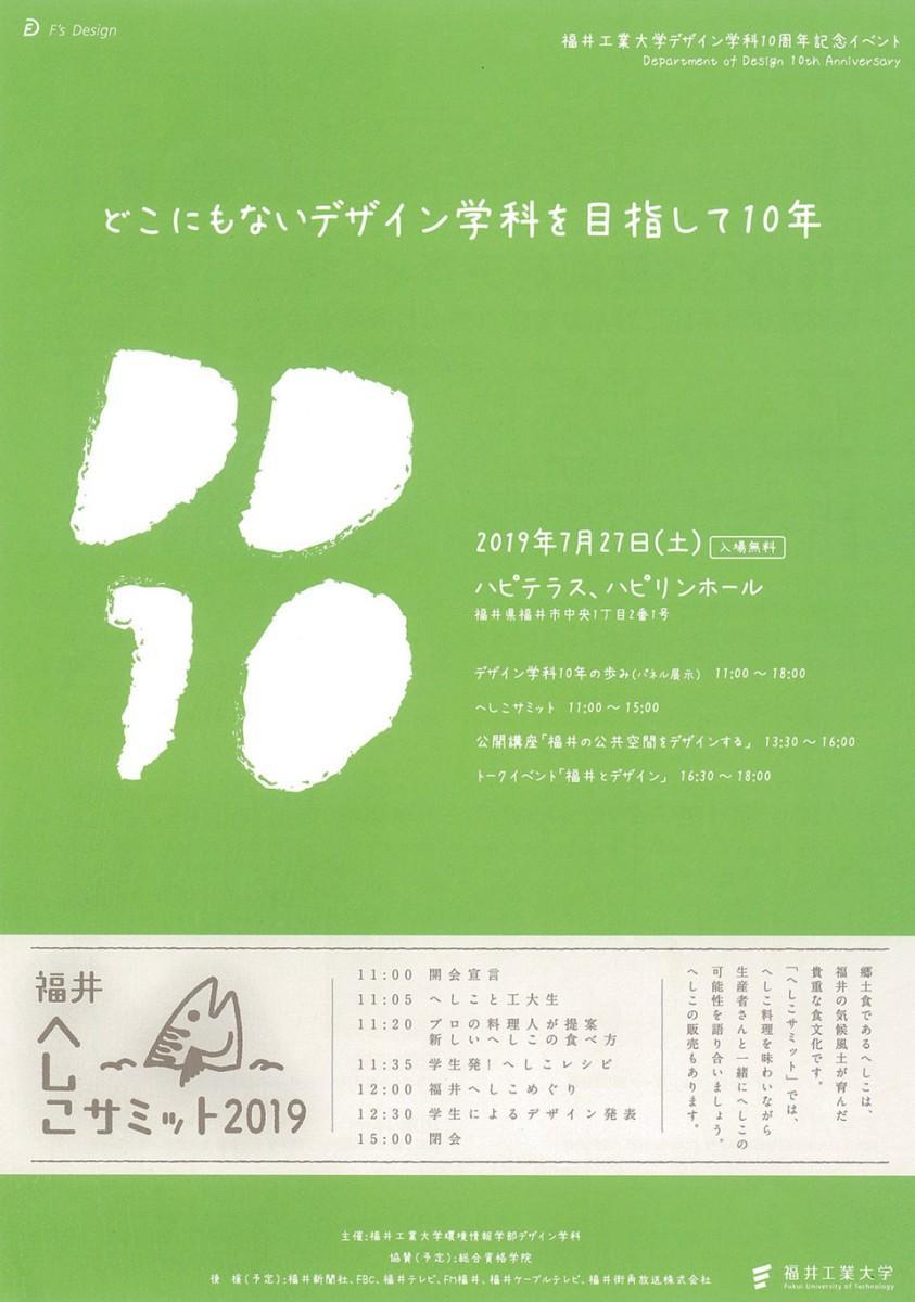 フライヤーには「どこにもないデザイン学科を目指して10年」のコピーを記した