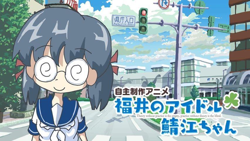 「山北動画」さんが手掛ける「福井のアイドル鯖江ちゃん」。バックは福井駅西口付近の風景