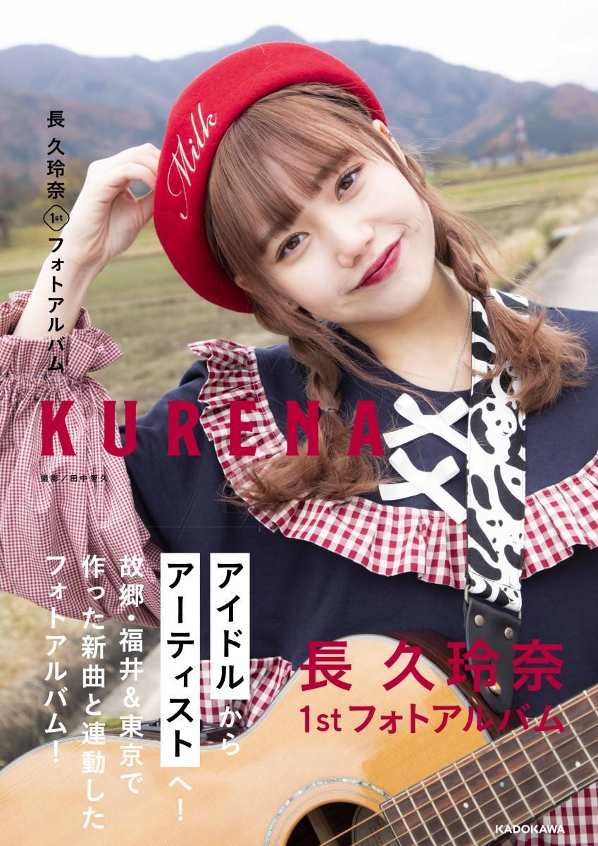 着用の衣装は全て私服で、セルフコーディネートとセルフメークを行ったという ©KADOKAWA PHOTO/TANAKA TOMOHISA