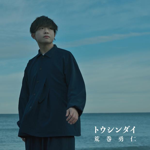 ジャケット写真は浜地海水浴場(坂井市)で撮影。「冬の海風に吹かれる撮影で寒かったが、いい思い出になった」と荒巻さん