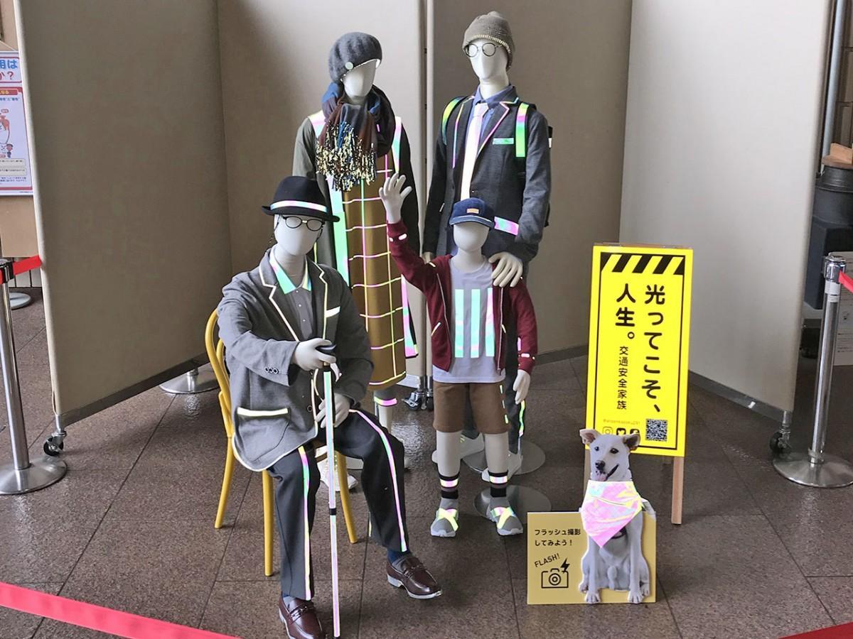 反射材ウエアを身に付け活動を展開する「交通安全家族」。6月25日まで、福井県庁で展示されている