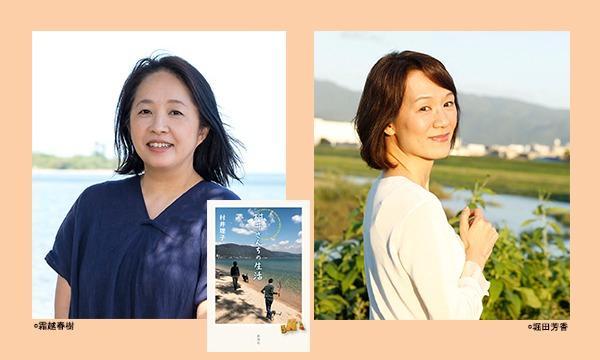 村井理子さん(左)、宮下奈都さん(右) 撮影:霜越春樹(左) 堀田芳香(右)