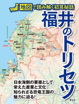 ガイド本「福井のトリセツ」 地図で読み解くエピソード、エンタメ性も交え構成