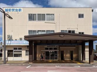 福井鉄道が「越前武生駅」新駅名投票受け付けへ 「福鉄たけふ」など5案から