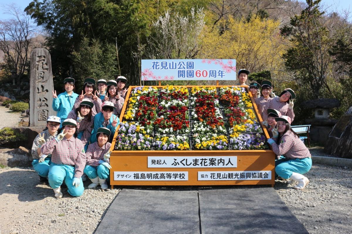 花見山公園 開園60周年記念のモニュメントをデザインした福島明成高校の生徒ら