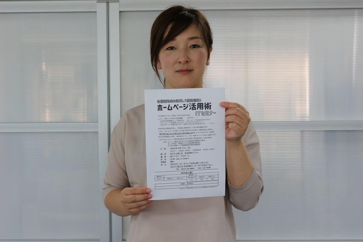 セミナー参加を呼び掛けるアベデンの武田小百合さん