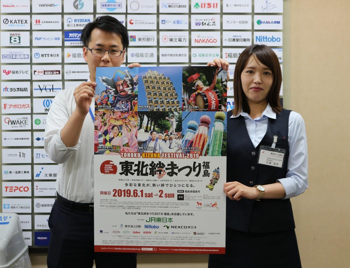 「東北絆まつり」の開催をアピールする福島商工会議所の佐藤さん(右)と石垣さん(左)