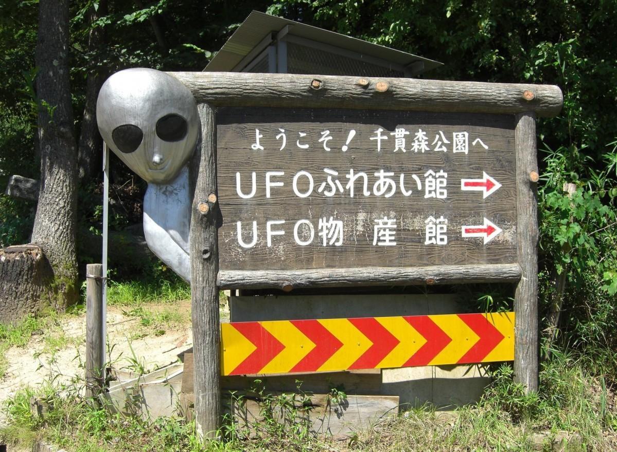 宇宙人のモニュメントが迎えてくれる「UFOふれあい館」
