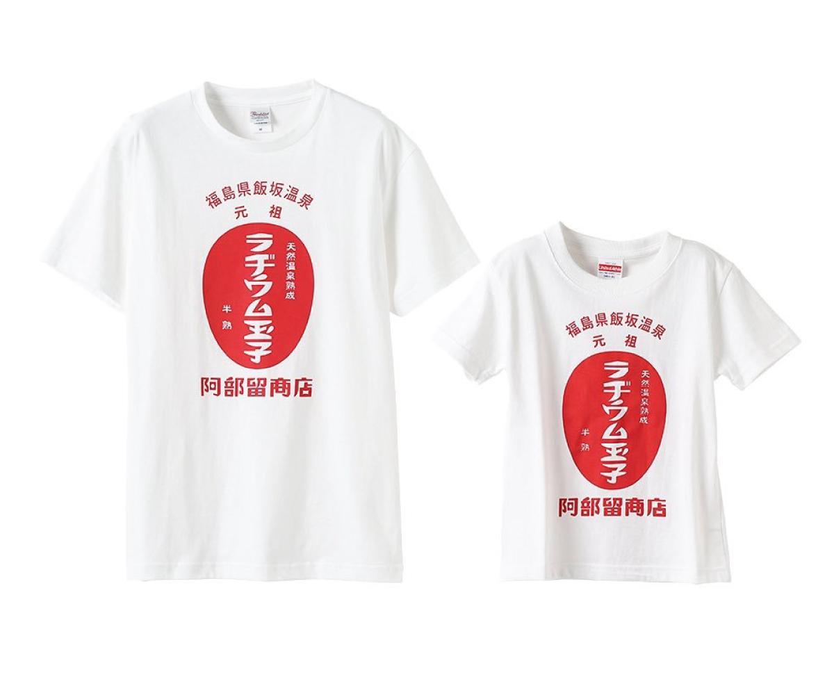飯坂名物「ラヂウム玉子」の梱包用紙のデザインが施されたTシャツ