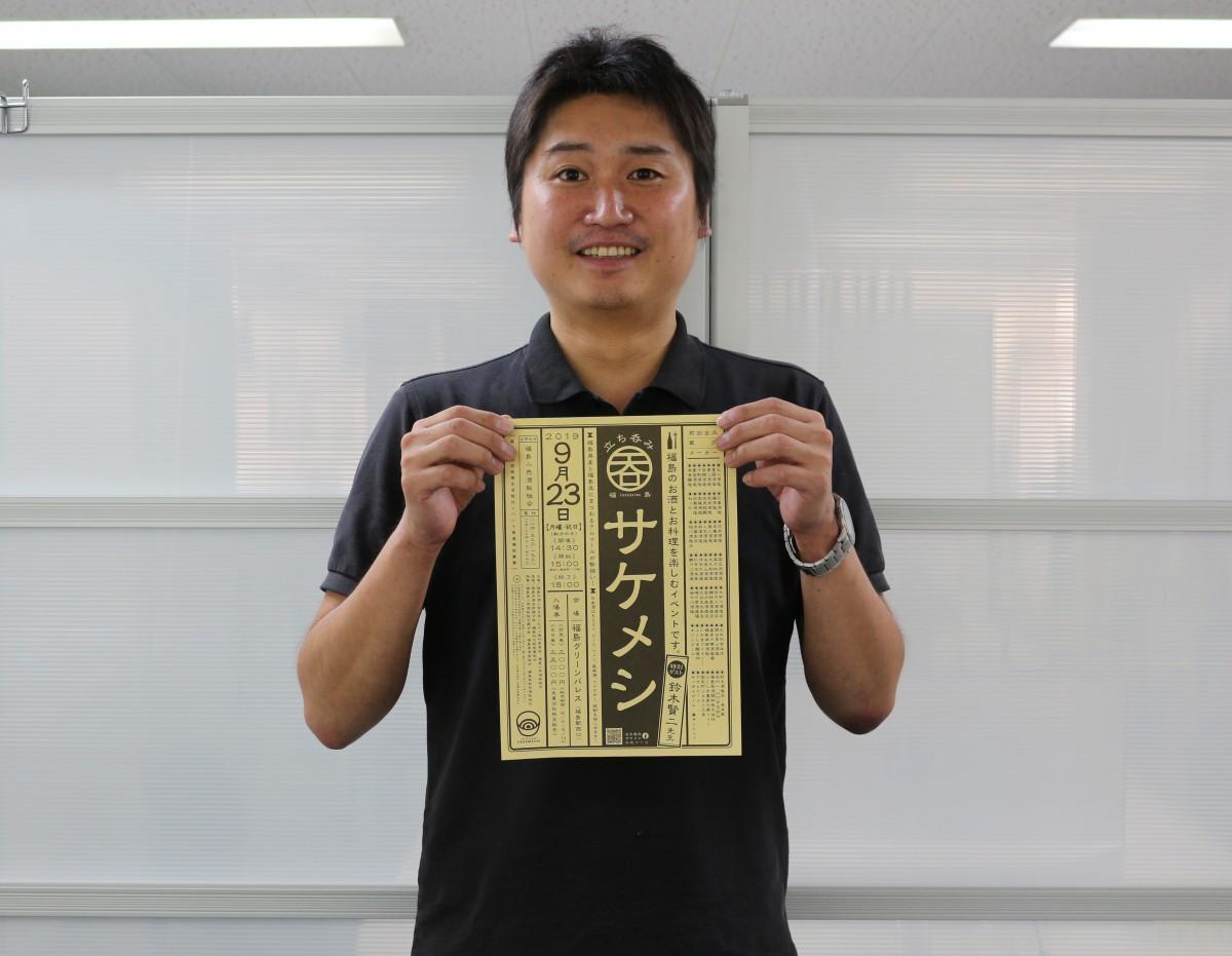 「気軽にご参加ください」と呼び掛ける福島小売酒販組合幹事の川瀬真之さん