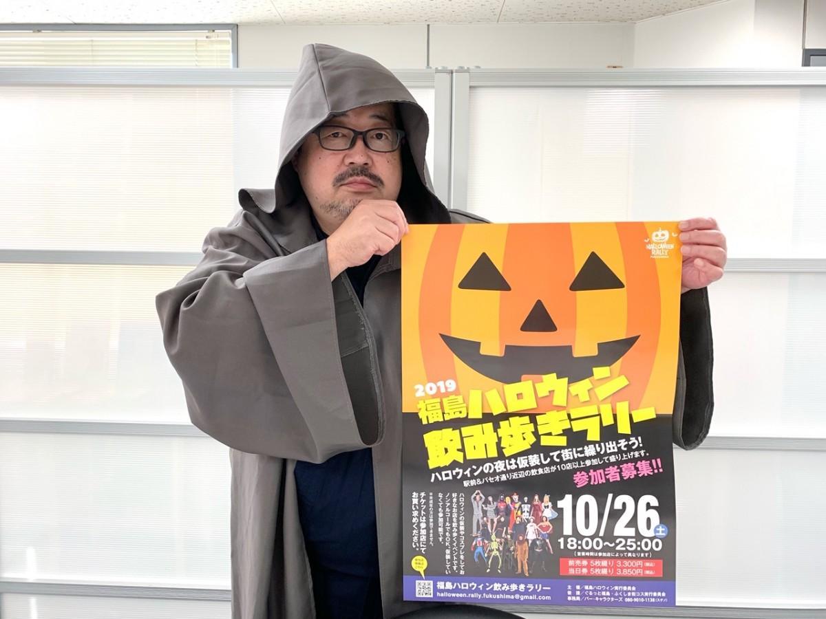 自らも仮装して参加を呼び掛ける「福島ハロウィン実行委員会」事務局長の菅野さん