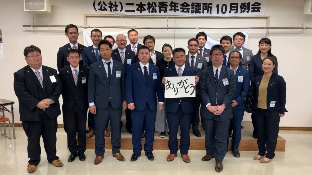 今年の「福幸祭」のテーマ「ありがとう」を掲げて開催をアピールする二本松青年会議所のメンバー
