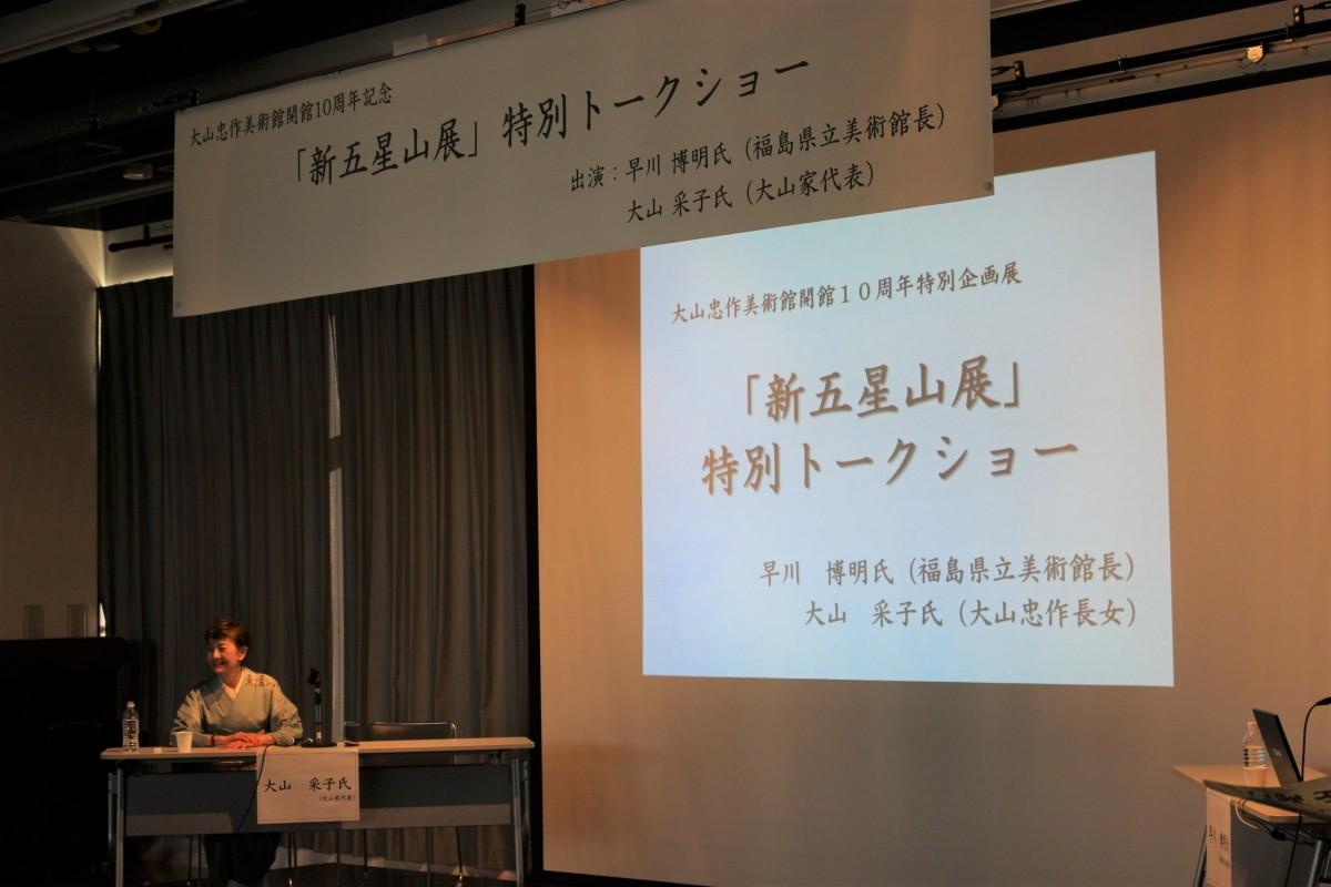 11月2日に行われた大山采子さんのトークショーの様子