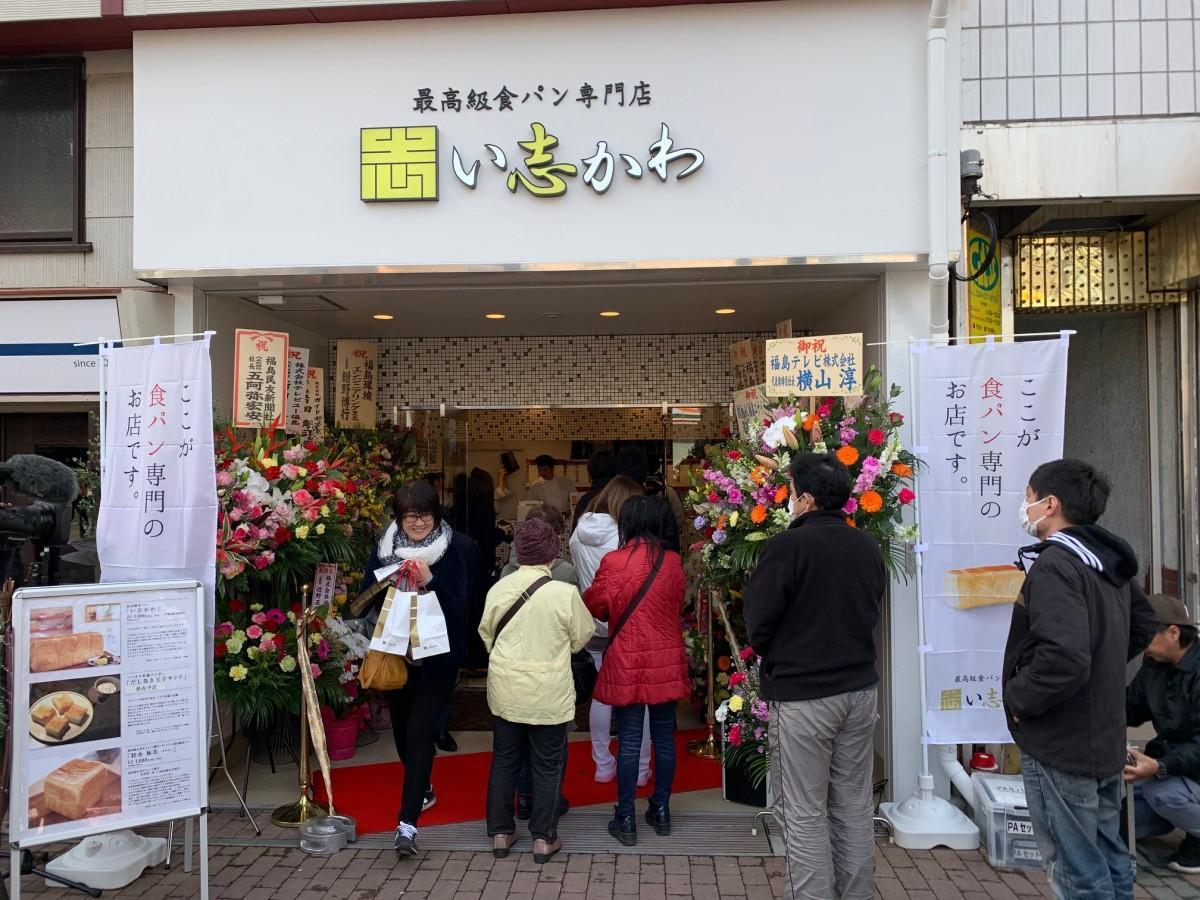 開店直後の「い志かわ(いしかわ)」福島駅前店