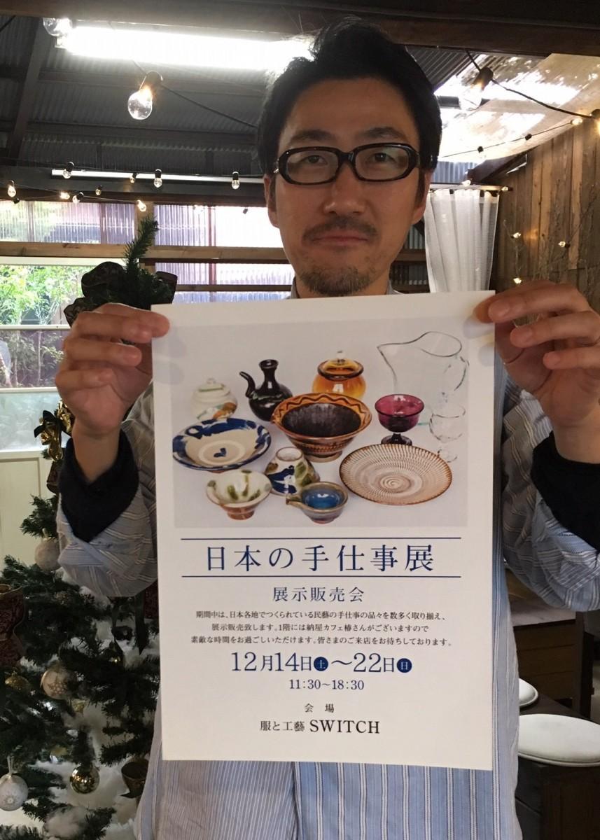 ポスターを手に来店を呼び掛ける店主の渡辺大介さん